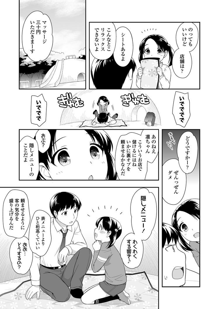 【エロ漫画】公園で黒髪ツインテール女子小学生がJKビジネスやっていたので裏オプションの中出しセックスをお願いする!00003