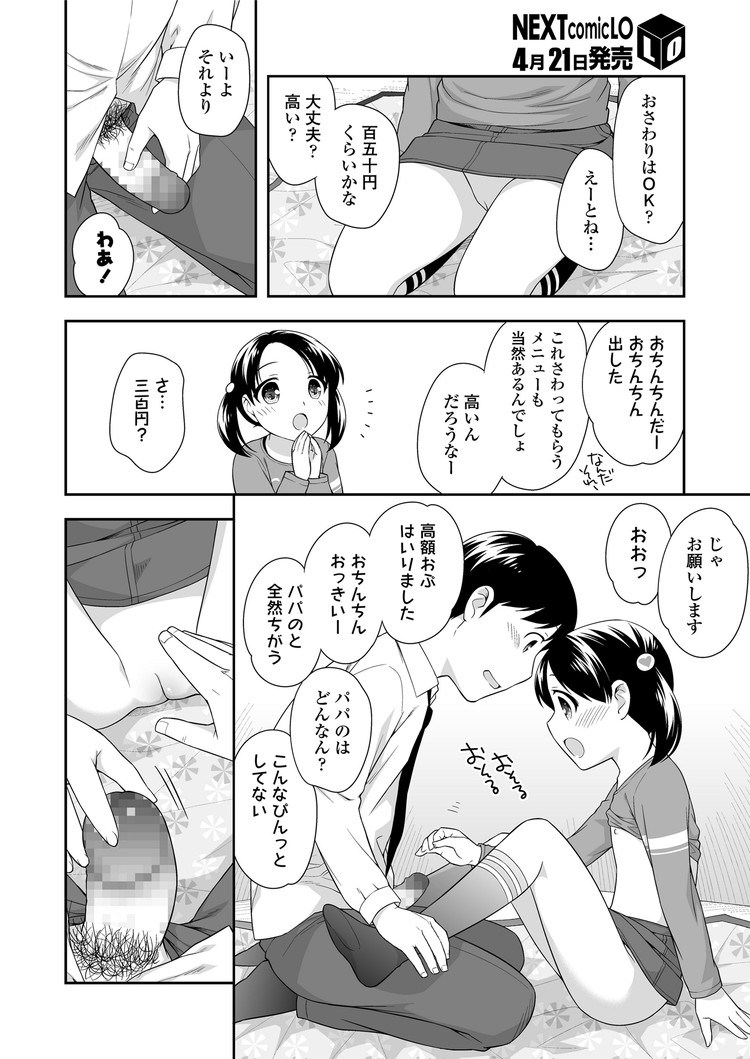 【エロ漫画】公園で黒髪ツインテール女子小学生がJKビジネスやっていたので裏オプションの中出しセックスをお願いする!00006