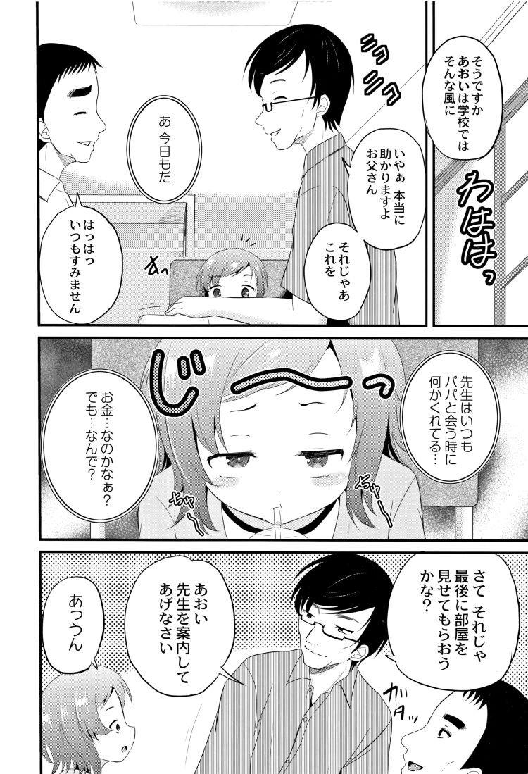 【エロ漫画】無邪気な女子小学生のを家庭訪問に来た教師と父親がグルになって犯す!媚薬注入二本刺しセックスでこどもまんこが快楽堕ち!00002