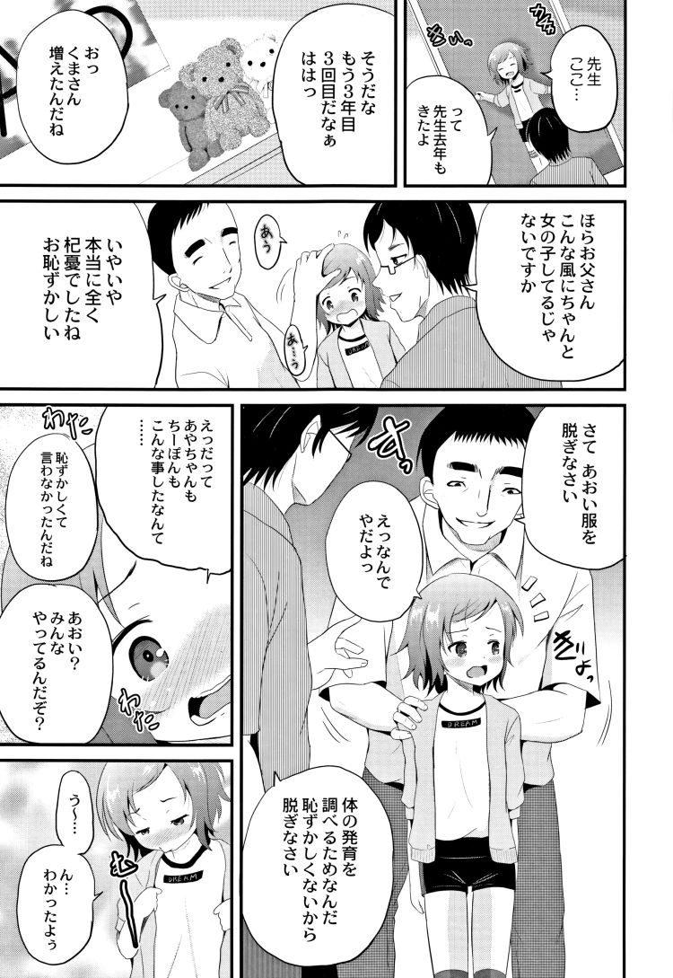 【エロ漫画】無邪気な女子小学生のを家庭訪問に来た教師と父親がグルになって犯す!媚薬注入二本刺しセックスでこどもまんこが快楽堕ち!00003