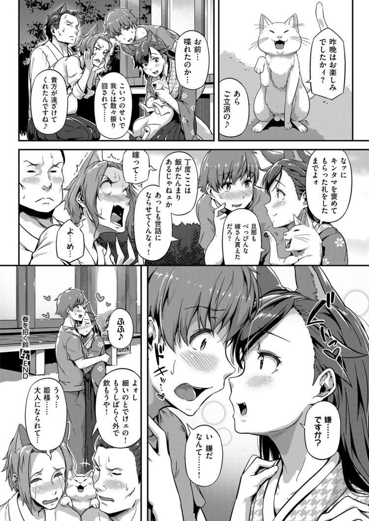 【エロ漫画】助けた美少女が実は猫の妖怪だった!発情した猫耳美少女に助けたお返しで中出しセックスさせてもらう!00030