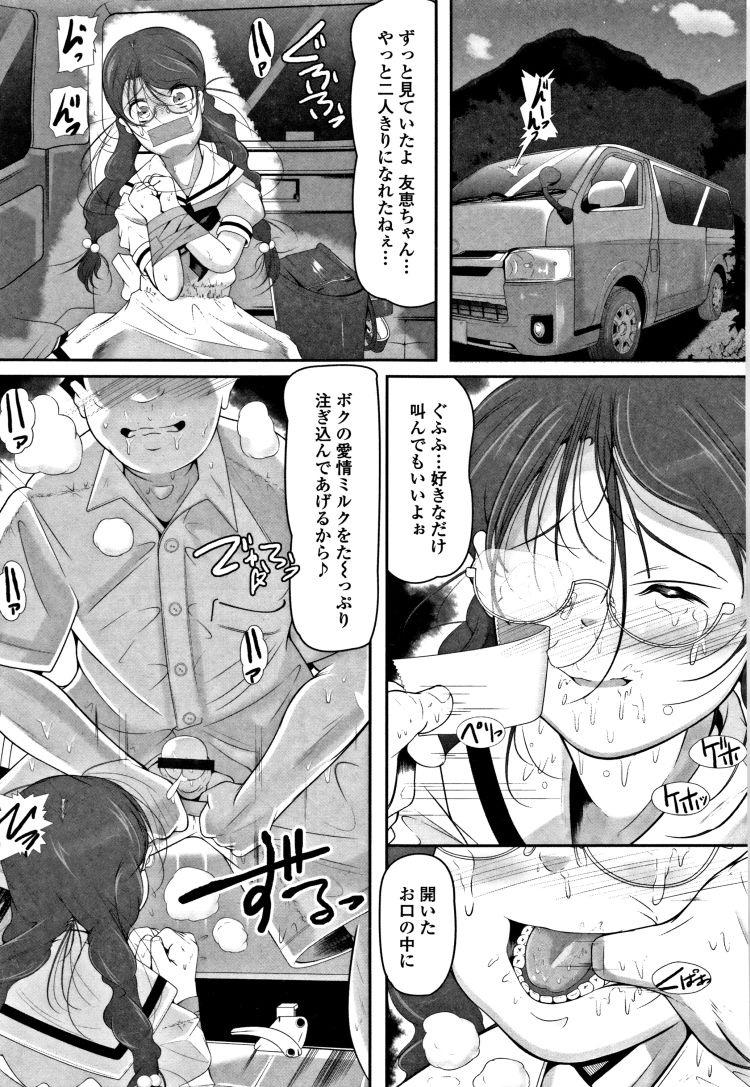 【エロ漫画】優等生の眼鏡っ子女子小学生がストーカー男に拉致されて車内レイプ!まんこもアナルも犯されて絶望の闇墜ちしてしまう!00003