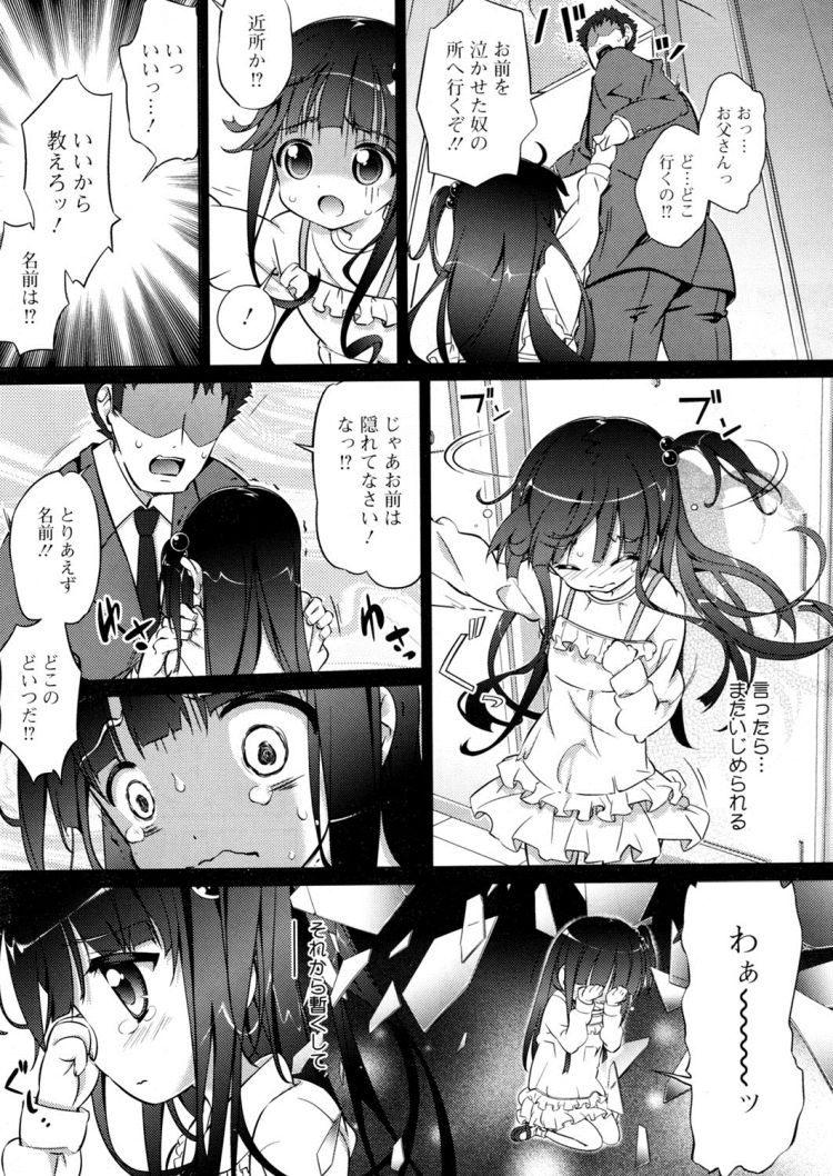 【エロ漫画】黒髪ロングの女子小学生がぎょう虫検査で引っかかりそのことで教師に脅されまんこもアナルも犯されてしまう!00003