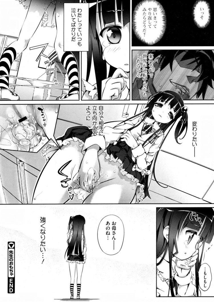【エロ漫画】黒髪ロングの女子小学生がぎょう虫検査で引っかかりそのことで教師に脅されまんこもアナルも犯されてしまう!00022