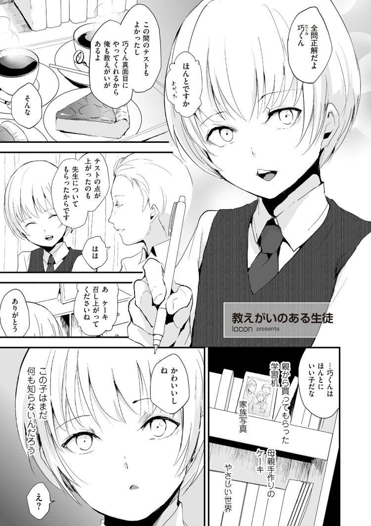【エロ漫画】何も知らない無垢なショタに男家庭教師がエッチなことを教え、女装させてにアナルセックスで快感に目覚めさせる!00001