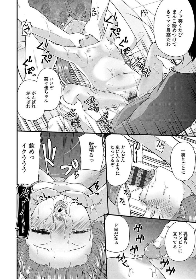 【エロ漫画】大人になりたい女子小学生が水着モデルと騙されて男達にハメ撮りされながら輪姦されて中出しされまくって闇墜ち!00016