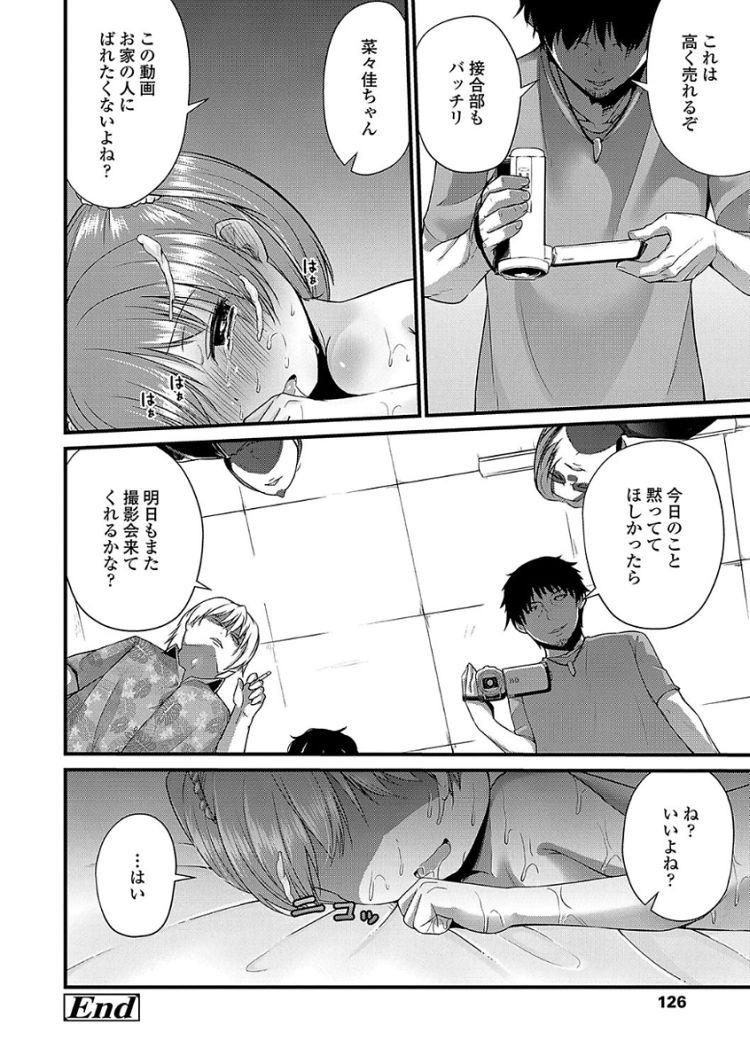 【エロ漫画】大人になりたい女子小学生が水着モデルと騙されて男達にハメ撮りされながら輪姦されて中出しされまくって闇墜ち!00022