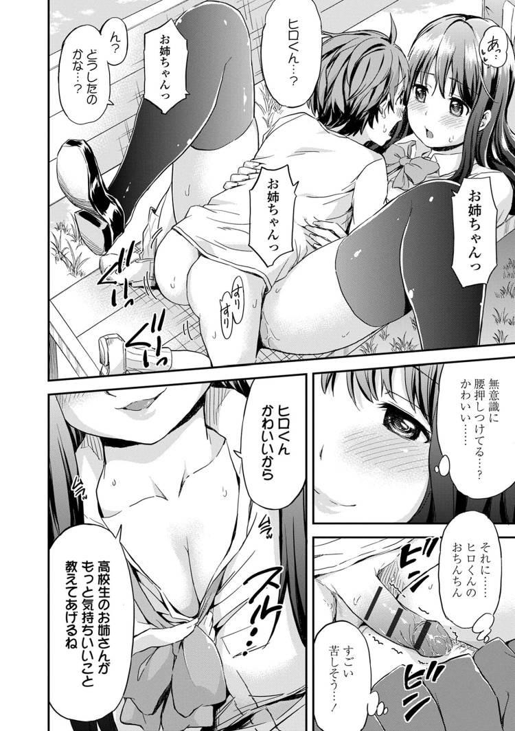 【エロ漫画】おしっこ大好き変態女子高生が小学生男子のおしっこ飲んで公園でセックスして子宮におしっこ注いでもらう!00012