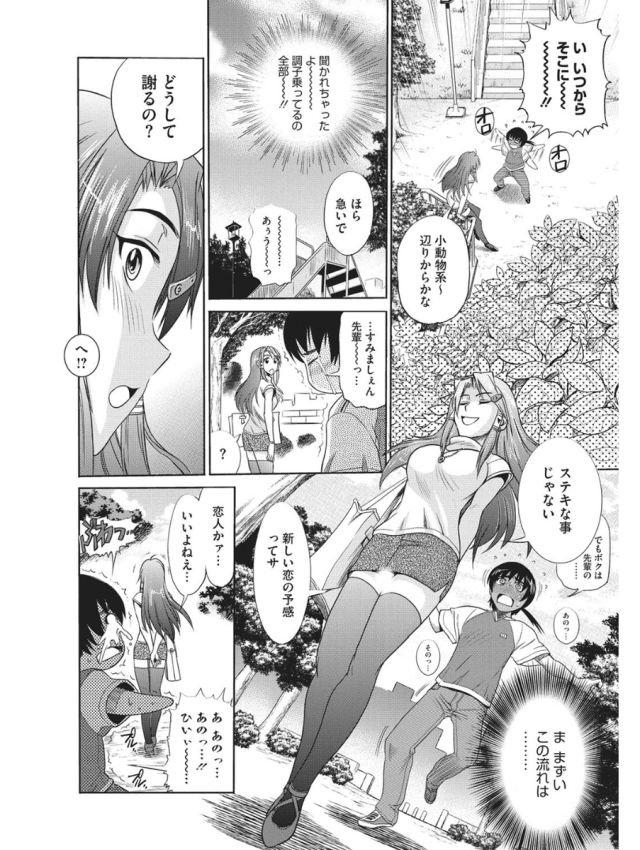 【エロ漫画】小動物系男子を思ってオナニーするツンデレ先輩女子高生!その姿を見られてしまいたっぷり満足するまで中出しセックスしてあげる!00004