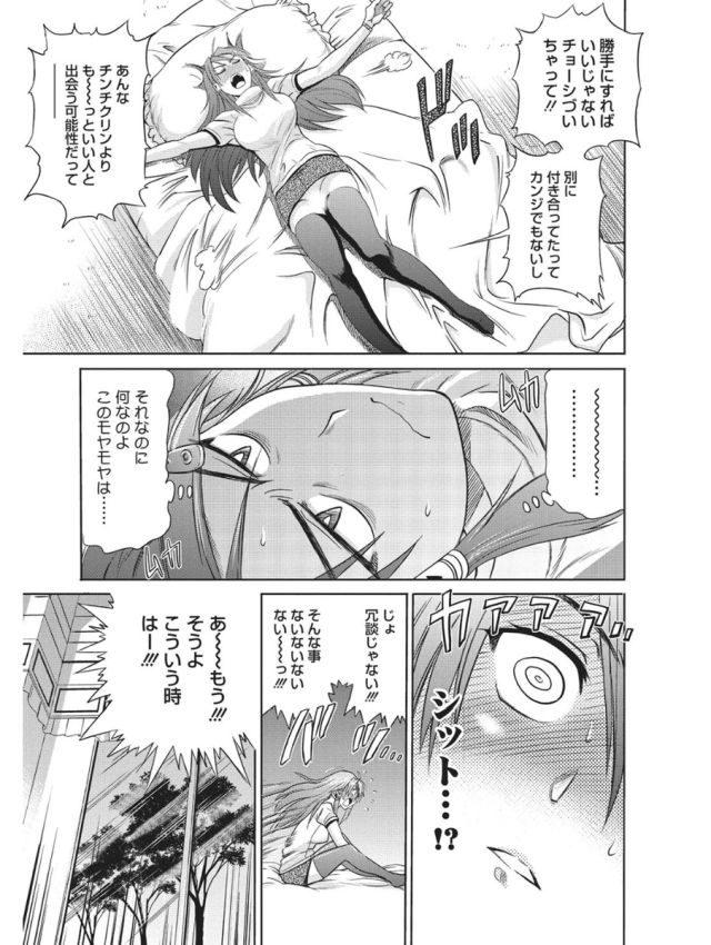 【エロ漫画】小動物系男子を思ってオナニーするツンデレ先輩女子高生!その姿を見られてしまいたっぷり満足するまで中出しセックスしてあげる!00007