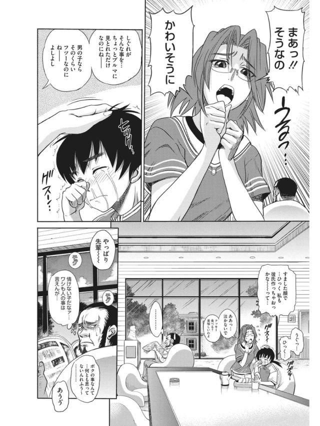 【エロ漫画】小動物系男子を思ってオナニーするツンデレ先輩女子高生!その姿を見られてしまいたっぷり満足するまで中出しセックスしてあげる!00008