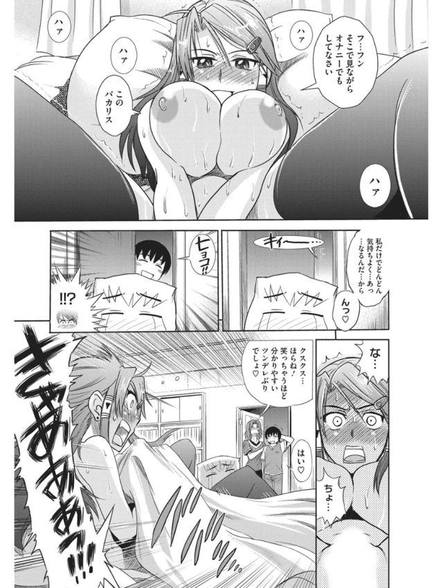 【エロ漫画】小動物系男子を思ってオナニーするツンデレ先輩女子高生!その姿を見られてしまいたっぷり満足するまで中出しセックスしてあげる!00013
