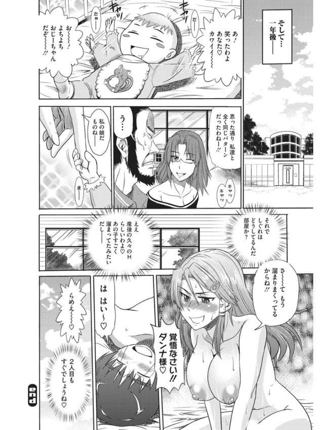 【エロ漫画】小動物系男子を思ってオナニーするツンデレ先輩女子高生!その姿を見られてしまいたっぷり満足するまで中出しセックスしてあげる!00024