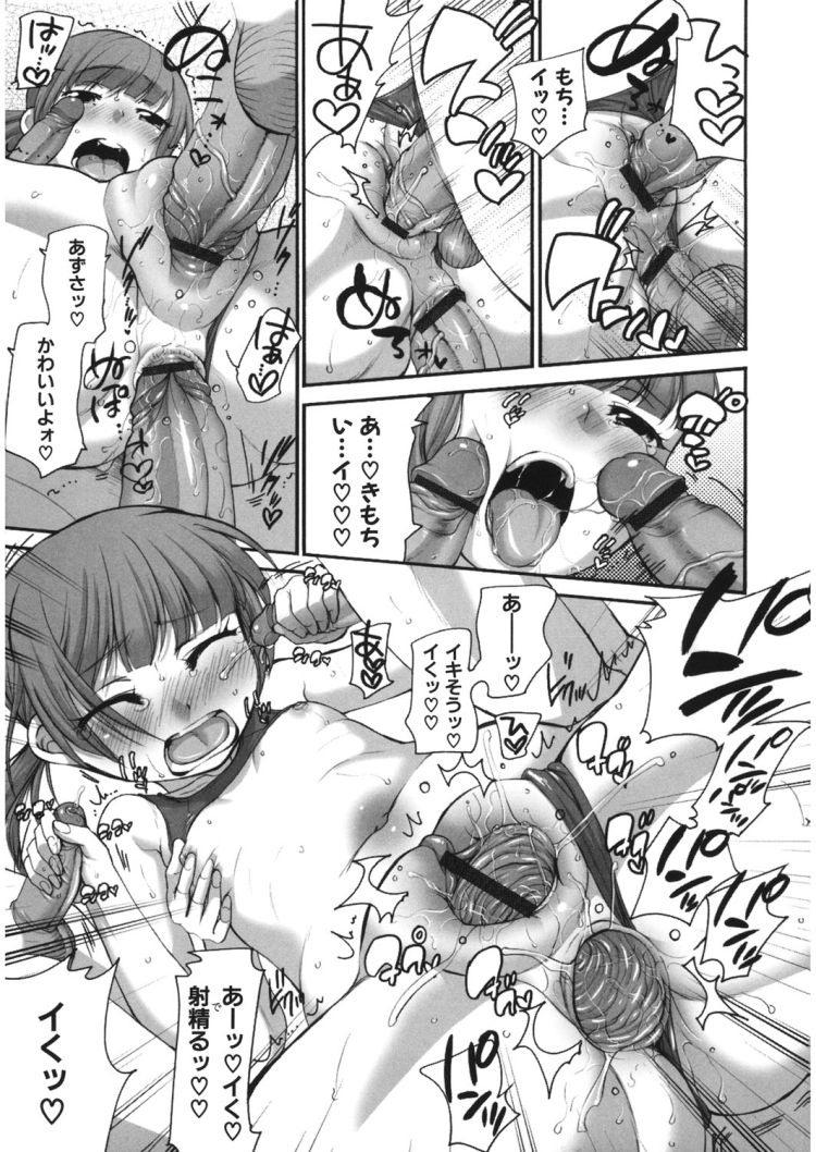 【エロ漫画】女子小学生転校生がかわいすぎてクラスメイトの男子達がエッチなイタズラ!先生公認でプールの授業中に乱交セックスをする!00021