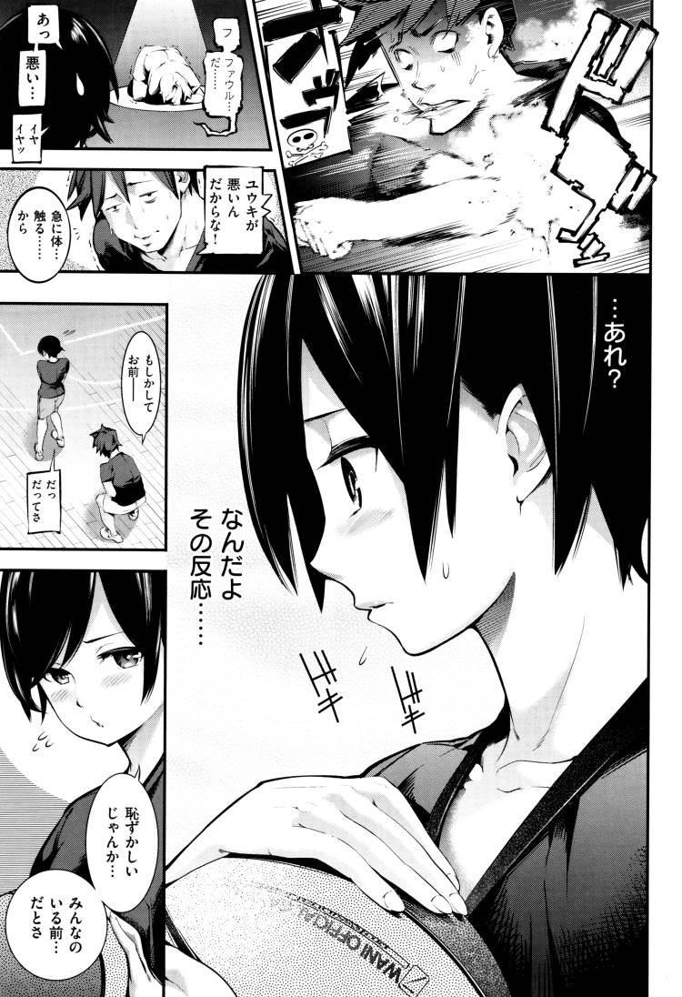 【エロ漫画】黒髪ショートの女子高生彼女と体育用具室でラブラブセックス!覚えたてのセックスで快感がとまらなく膣内射精する!00004