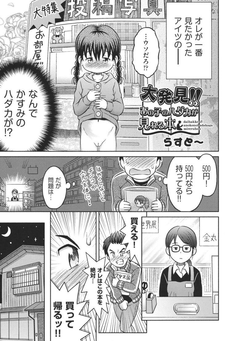 【エロ漫画】子供っぽい女子中学生のクラスメイトが雑誌にエロ写真投稿しているのを発見!学校で生で見せてもらってちっちゃいまんこにセックスすある!00003