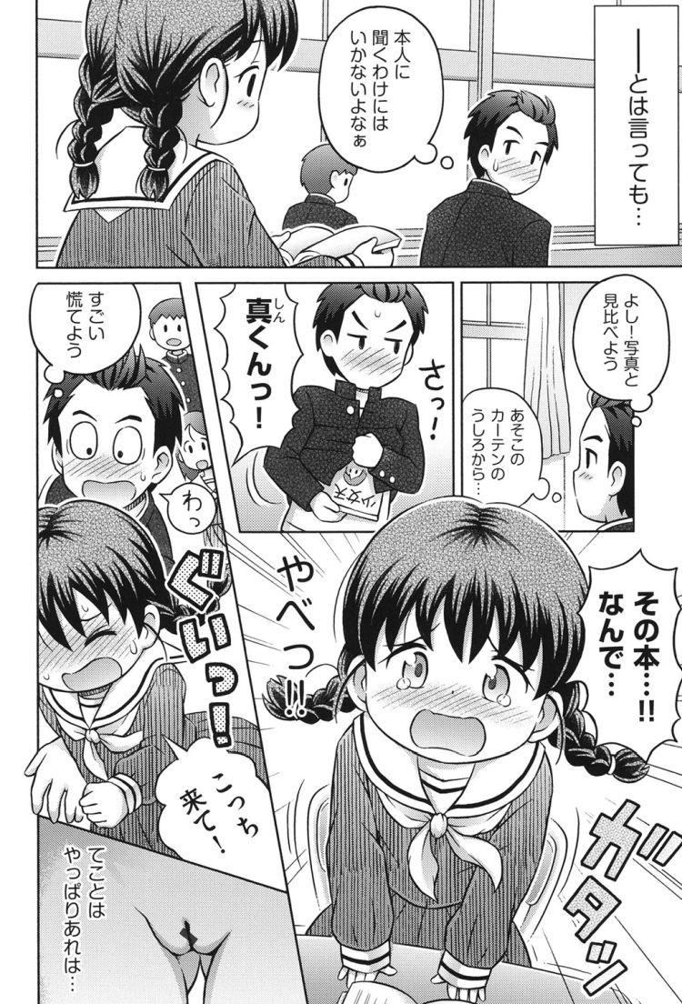 【エロ漫画】子供っぽい女子中学生のクラスメイトが雑誌にエロ写真投稿しているのを発見!学校で生で見せてもらってちっちゃいまんこにセックスすある!00006