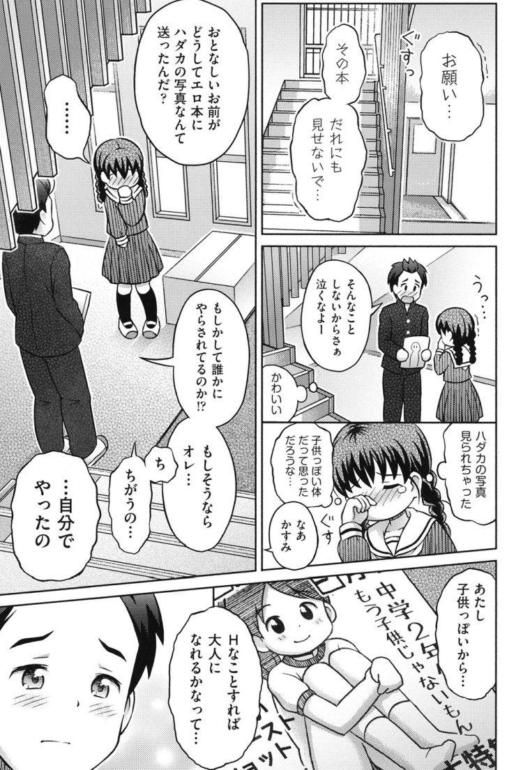 【エロ漫画】子供っぽい女子中学生のクラスメイトが雑誌にエロ写真投稿しているのを発見!学校で生で見せてもらってちっちゃいまんこにセックスすある!00007
