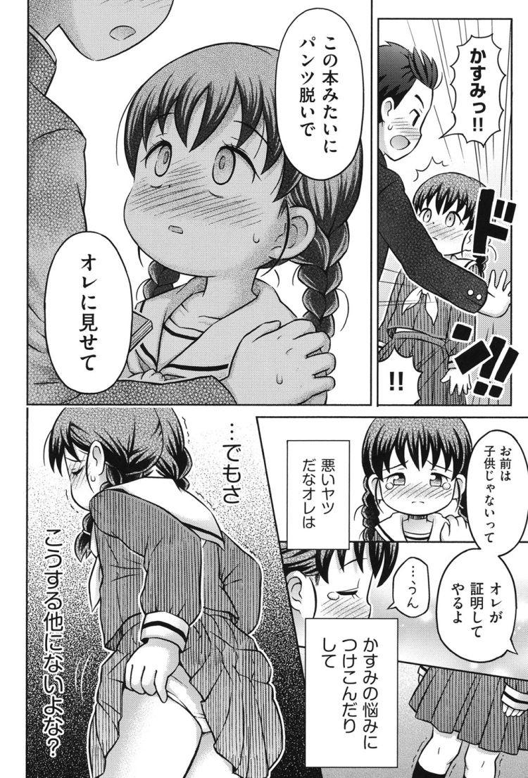 【エロ漫画】子供っぽい女子中学生のクラスメイトが雑誌にエロ写真投稿しているのを発見!学校で生で見せてもらってちっちゃいまんこにセックスすある!00008