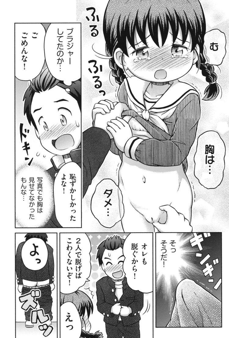 【エロ漫画】子供っぽい女子中学生のクラスメイトが雑誌にエロ写真投稿しているのを発見!学校で生で見せてもらってちっちゃいまんこにセックスすある!00012