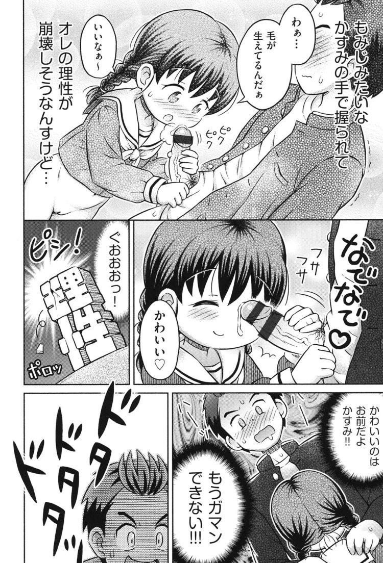 【エロ漫画】子供っぽい女子中学生のクラスメイトが雑誌にエロ写真投稿しているのを発見!学校で生で見せてもらってちっちゃいまんこにセックスすある!00014