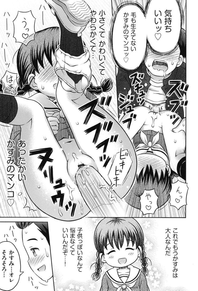 【エロ漫画】子供っぽい女子中学生のクラスメイトが雑誌にエロ写真投稿しているのを発見!学校で生で見せてもらってちっちゃいまんこにセックスすある!00017