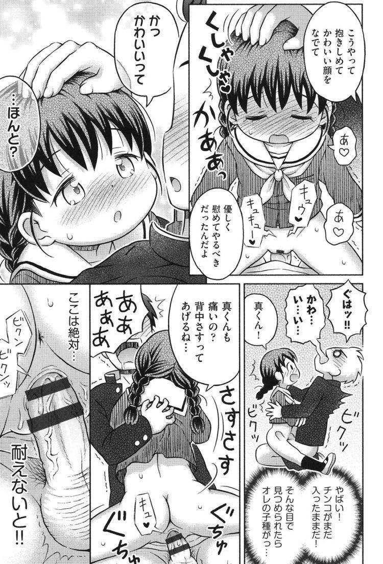 【エロ漫画】子供っぽい女子中学生のクラスメイトが雑誌にエロ写真投稿しているのを発見!学校で生で見せてもらってちっちゃいまんこにセックスすある!00019