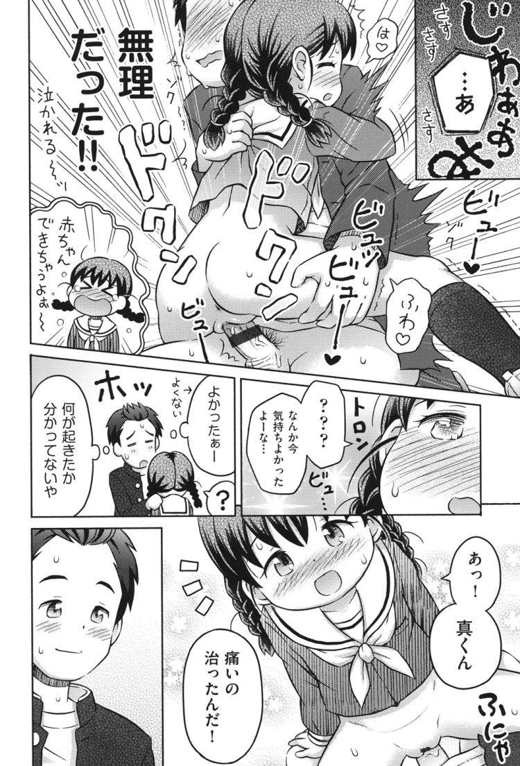 【エロ漫画】子供っぽい女子中学生のクラスメイトが雑誌にエロ写真投稿しているのを発見!学校で生で見せてもらってちっちゃいまんこにセックスすある!00020