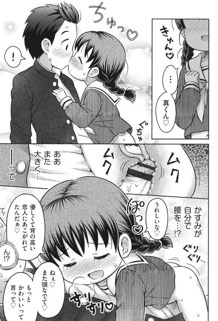 【エロ漫画】子供っぽい女子中学生のクラスメイトが雑誌にエロ写真投稿しているのを発見!学校で生で見せてもらってちっちゃいまんこにセックスすある!00021
