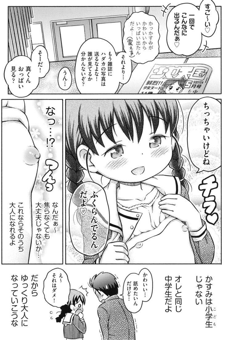【エロ漫画】子供っぽい女子中学生のクラスメイトが雑誌にエロ写真投稿しているのを発見!学校で生で見せてもらってちっちゃいまんこにセックスすある!00023