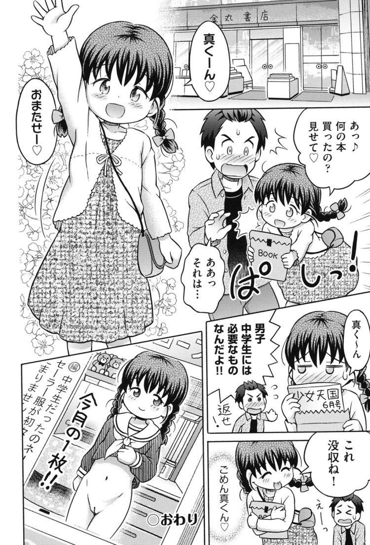 【エロ漫画】子供っぽい女子中学生のクラスメイトが雑誌にエロ写真投稿しているのを発見!学校で生で見せてもらってちっちゃいまんこにセックスすある!00024