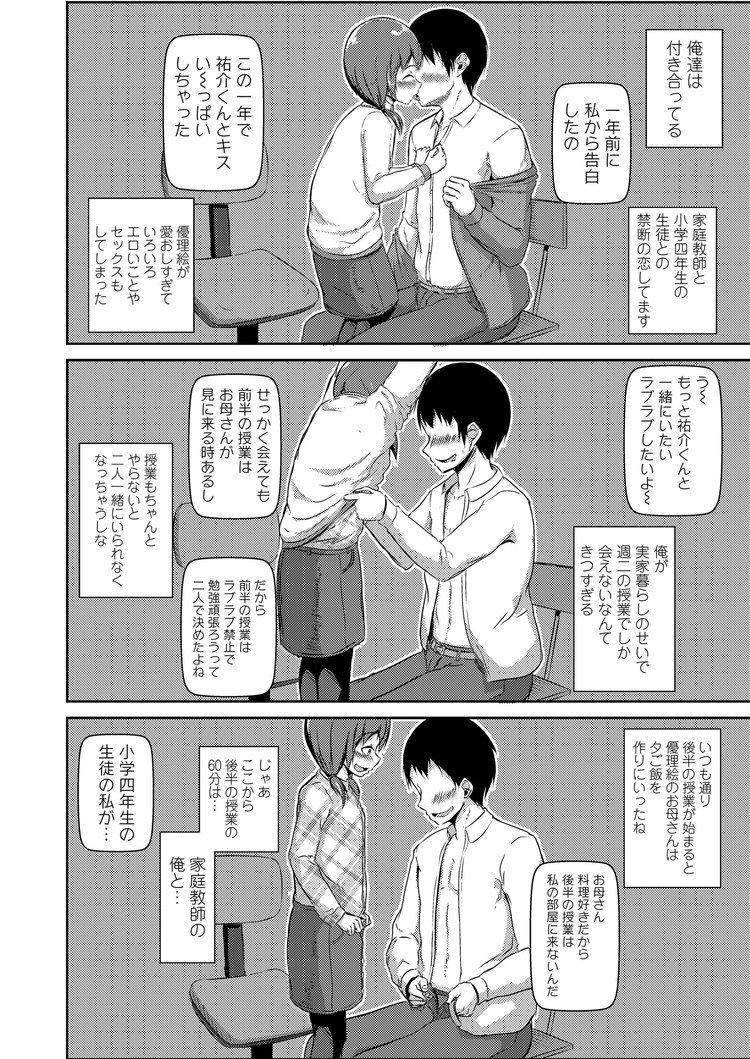 【エロ漫画】ツインテール女子小学生が恋人の家庭教師の先生と1時間だけのラブラブタイム!こどもまんこをしっかりほぐして中出しセックスする!00004
