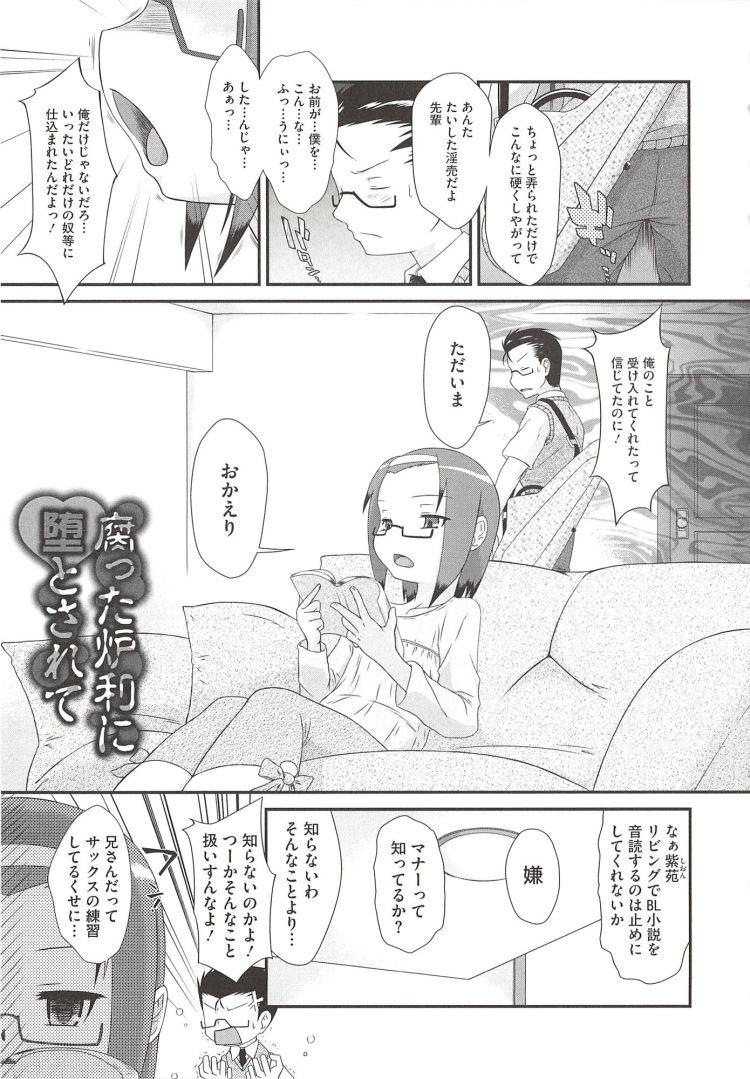 【エロ漫画】眼鏡女子小学生妹がBL小説を読んでアナルセックスに興味をもってしまい、兄にお願いしてアナルセックスでおちんぽ中毒に!00001