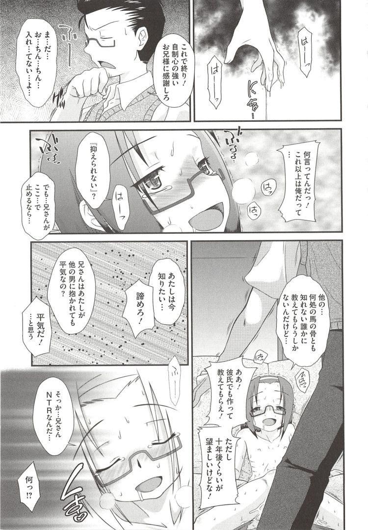 【エロ漫画】眼鏡女子小学生妹がBL小説を読んでアナルセックスに興味をもってしまい、兄にお願いしてアナルセックスでおちんぽ中毒に!00007