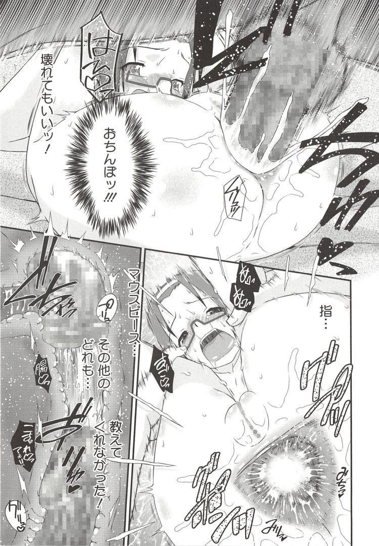 【エロ漫画】眼鏡女子小学生妹がBL小説を読んでアナルセックスに興味をもってしまい、兄にお願いしてアナルセックスでおちんぽ中毒に!00011