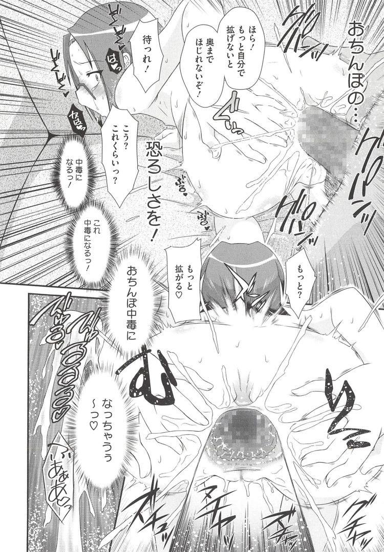 【エロ漫画】眼鏡女子小学生妹がBL小説を読んでアナルセックスに興味をもってしまい、兄にお願いしてアナルセックスでおちんぽ中毒に!00012