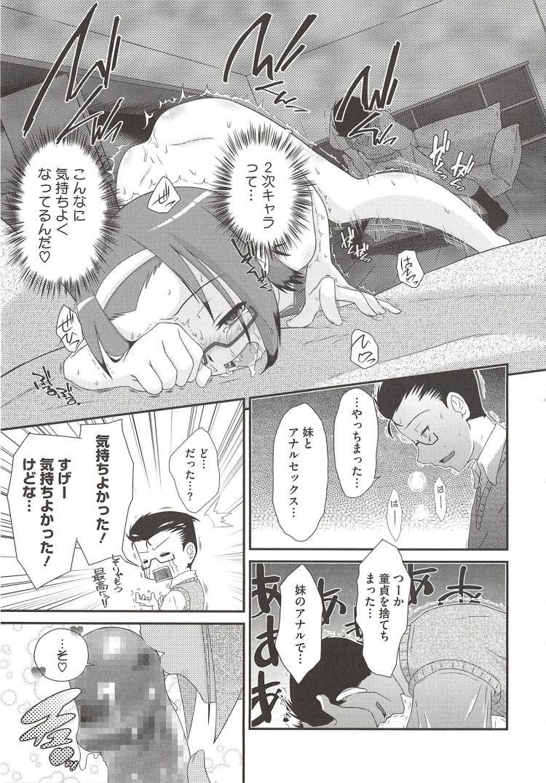 【エロ漫画】眼鏡女子小学生妹がBL小説を読んでアナルセックスに興味をもってしまい、兄にお願いしてアナルセックスでおちんぽ中毒に!00013