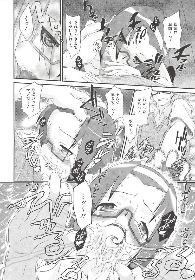 【エロ漫画】眼鏡女子小学生妹がBL小説を読んでアナルセックスに興味をもってしまい、兄にお願いしてアナルセックスでおちんぽ中毒に!00014