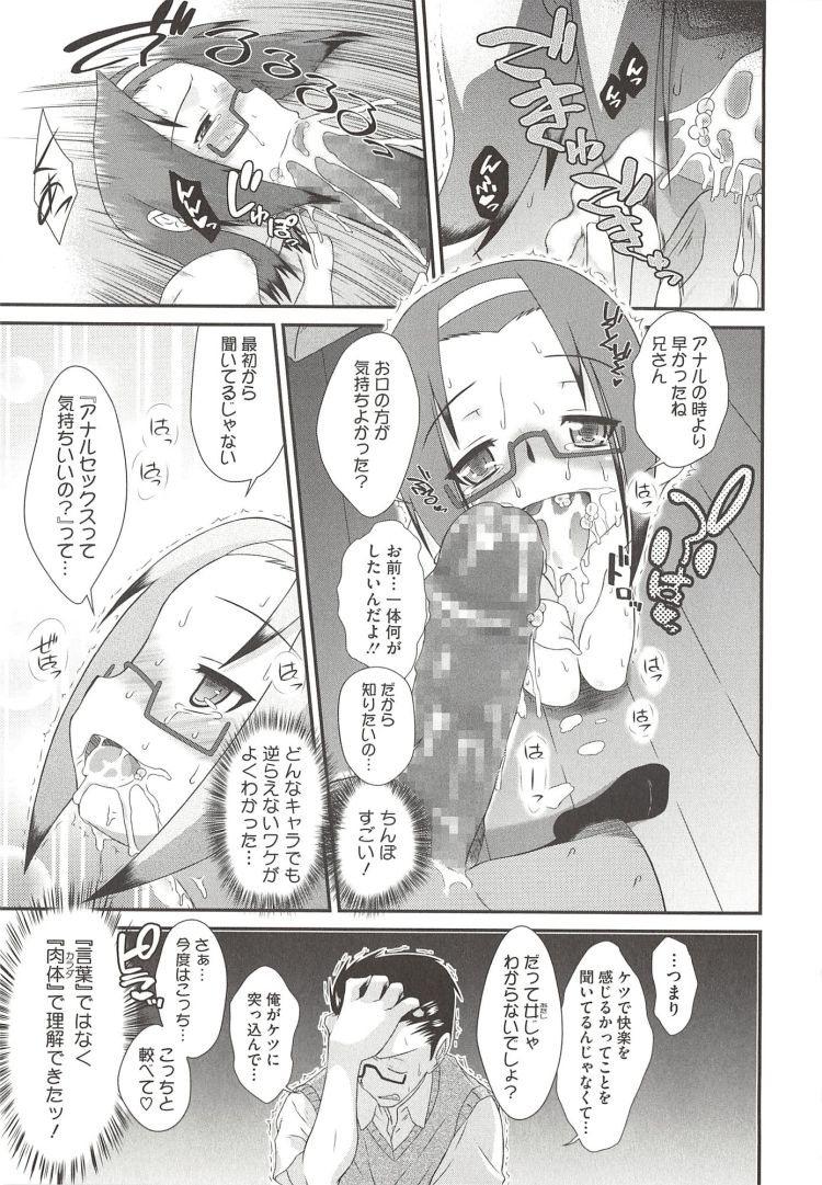 【エロ漫画】眼鏡女子小学生妹がBL小説を読んでアナルセックスに興味をもってしまい、兄にお願いしてアナルセックスでおちんぽ中毒に!00015