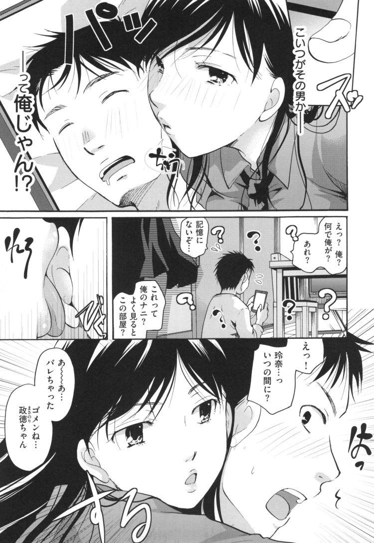 【エロ漫画】黒髪ロングの従妹が寝ている間にちんぽを勝手に使ってハメ撮りしていたことが発覚!お詫びに中出しセックスさせてくれる!00005