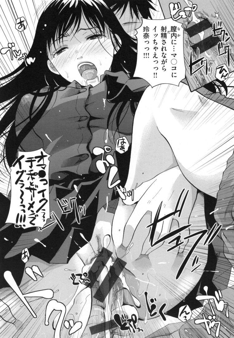 【エロ漫画】黒髪ロングの従妹が寝ている間にちんぽを勝手に使ってハメ撮りしていたことが発覚!お詫びに中出しセックスさせてくれる!00014