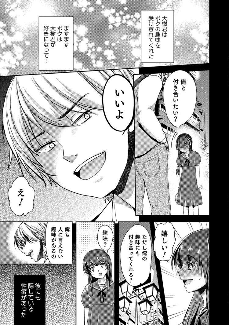 【エロ漫画】黒髪ロングの男の娘の彼氏は超どSで野外露出強要されてみんなに見られながら青姦アナルセックスしていつもより興奮してしまう!00007