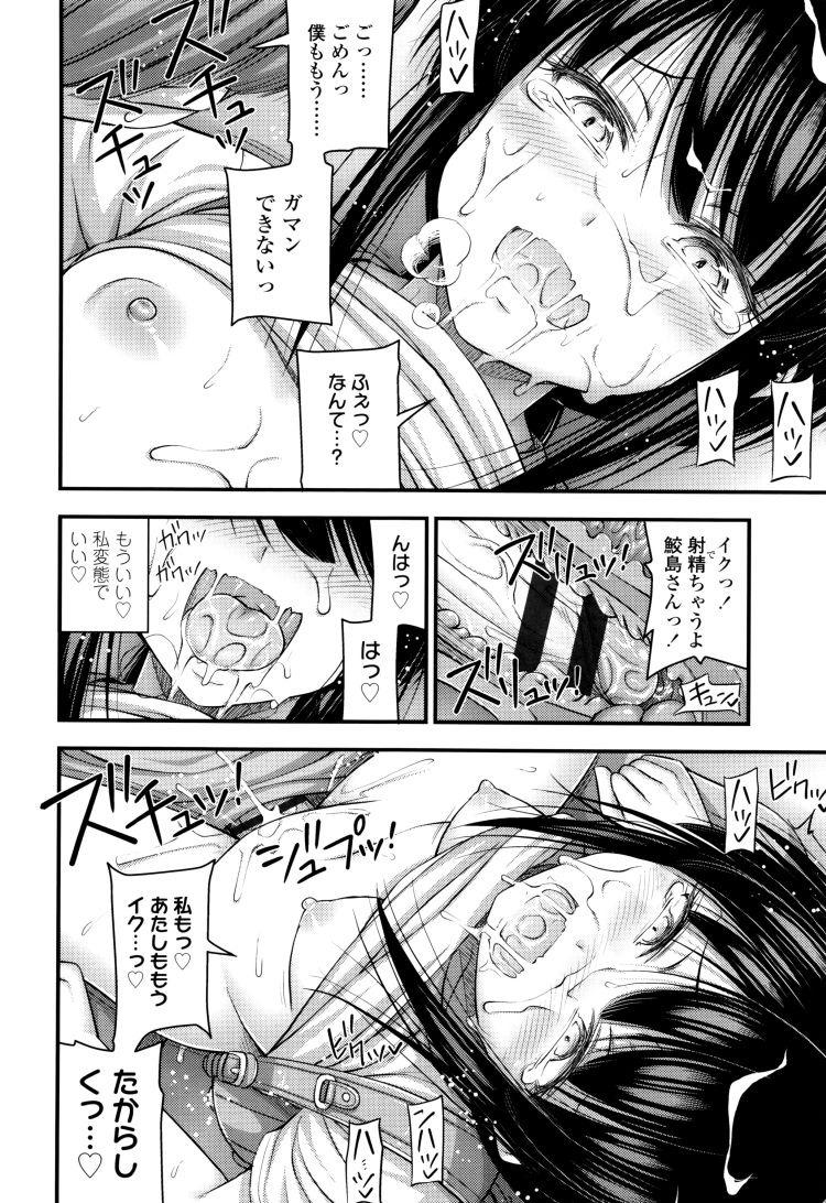 【エロ漫画】凶暴な女子小学生にクラスメイト男子達が仕返ししているうちにエロい雰囲気になってしまい教室で乱交セックスしてしまう!00018