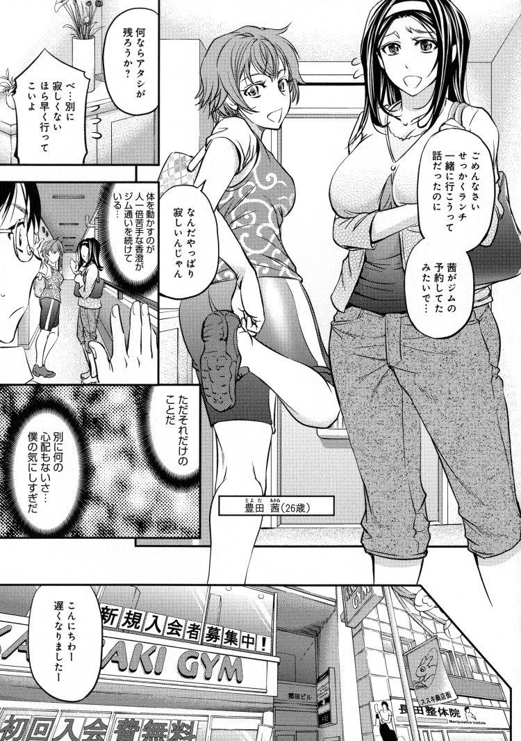 【エロ漫画】奥さんがジムに通いだしてから性格が豹変!偵察に行くとジムの先生にセックストレーニングをされて調教淫乱雌奴隷化されていた!00003
