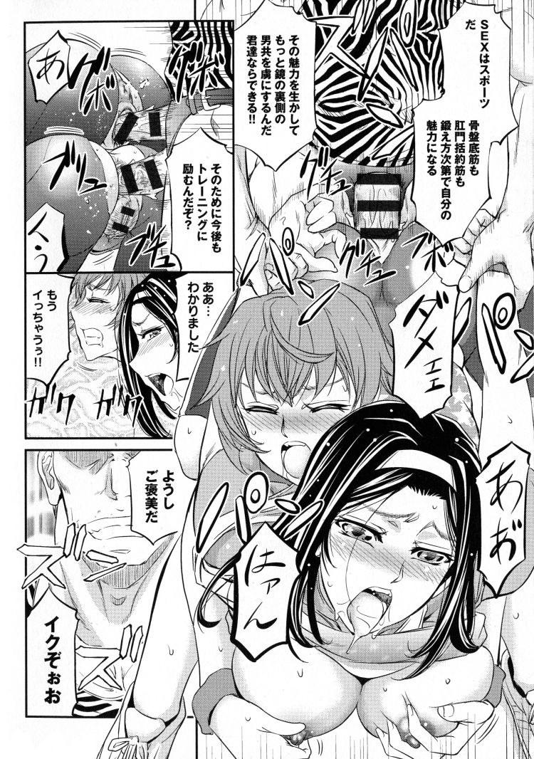 【エロ漫画】奥さんがジムに通いだしてから性格が豹変!偵察に行くとジムの先生にセックストレーニングをされて調教淫乱雌奴隷化されていた!00030