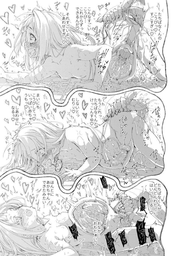 【エロ漫画】女子小学生の膣内で成長する寄生虫!成長すると虫の性器とセックスしてたっぷり虫のエキスを膣内射精され頭が蕩けるほど快感を感じる!00034