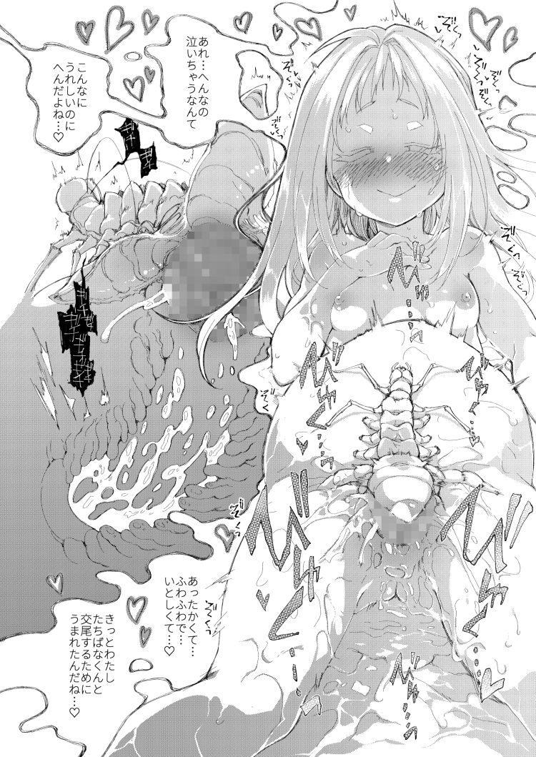 【エロ漫画】女子小学生の膣内で成長する寄生虫!成長すると虫の性器とセックスしてたっぷり虫のエキスを膣内射精され頭が蕩けるほど快感を感じる!00035