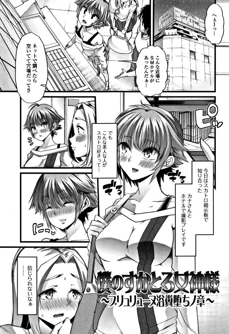 エロ 漫画 スカトロ