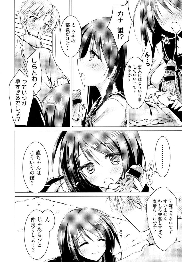【エロ漫画】黒髪ロングの親戚の女子高生お姉さんに久々に再会したら告白されていきなりフェラしてきたので二人で初体験セックスでもっと仲良くなる!00008