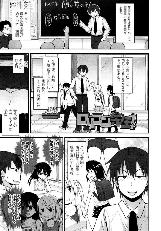【エロ漫画】ロリコン教育実習生が実習先のツンデレ黒髪ロングの女子小学生を彼女にしてこどもまんこに中出しセックスする!00001